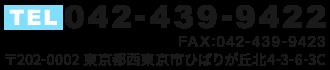TEL:042-439-9422 東京都西東京市ひばりが丘北4-3-6-3C